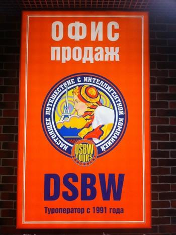 Туроператор DSBW-Tours приостановил деятельность