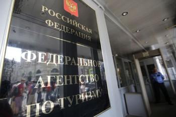 Ростуризм: системного кризиса на российском туррынке нет