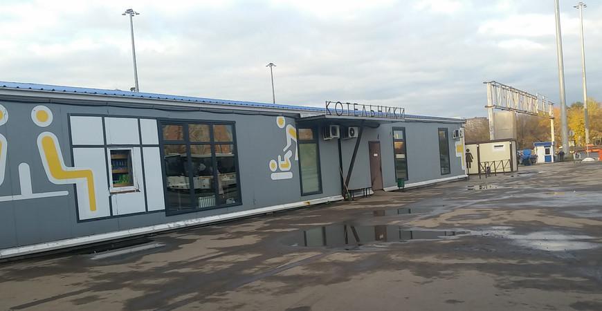 Автовокзал «Котельники» (автостанция «Котельники»)