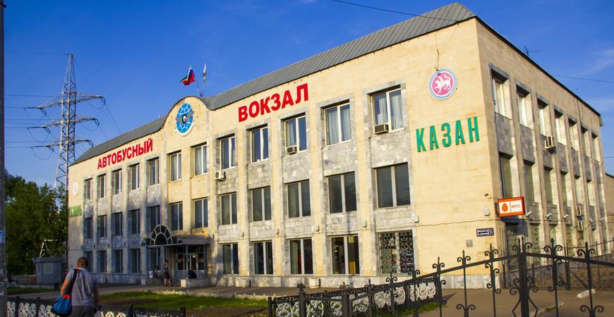 Центральный автовокзал Казани («Столичный»)