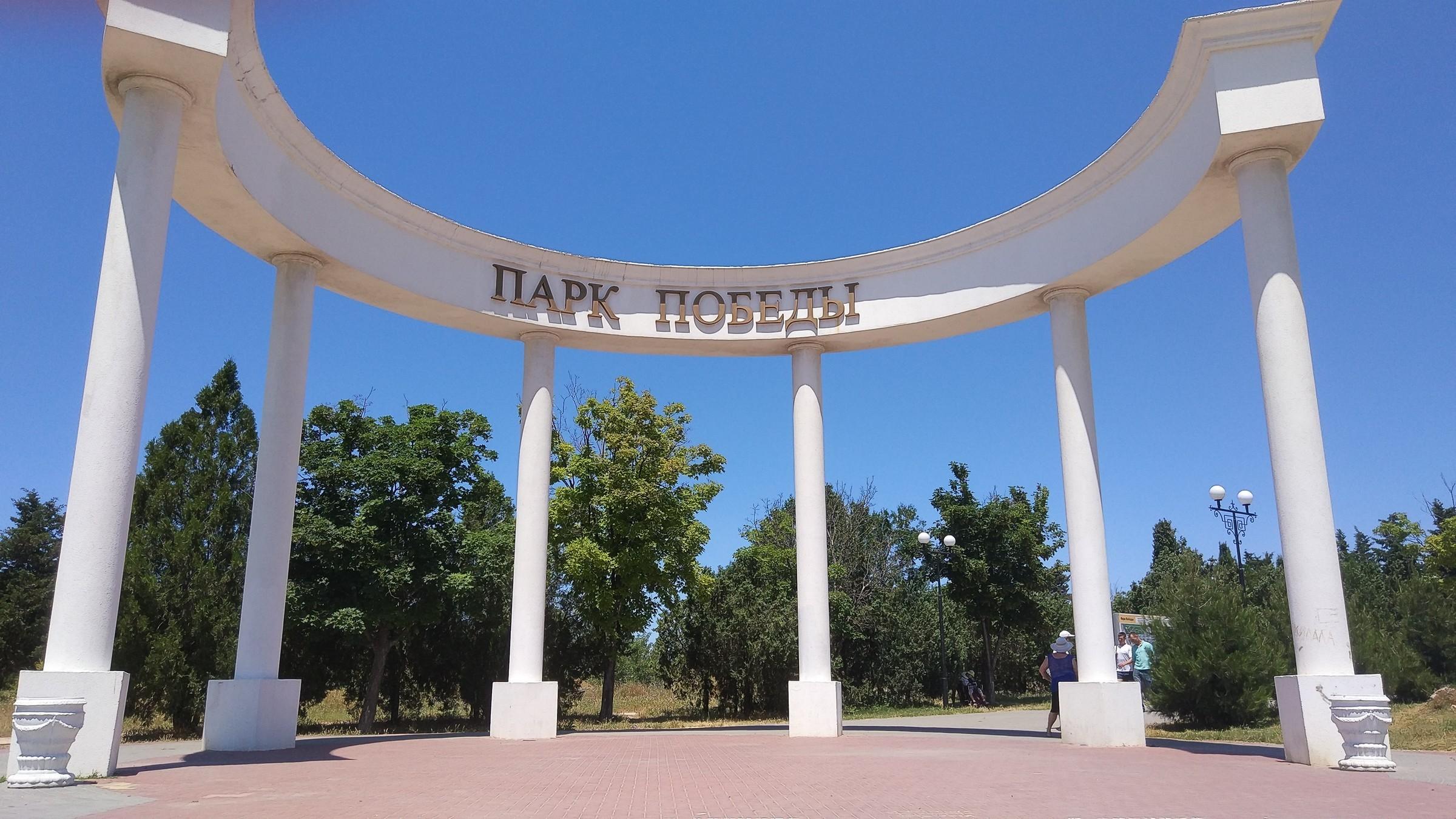 парк победы севастополь картинка тюнинг году
