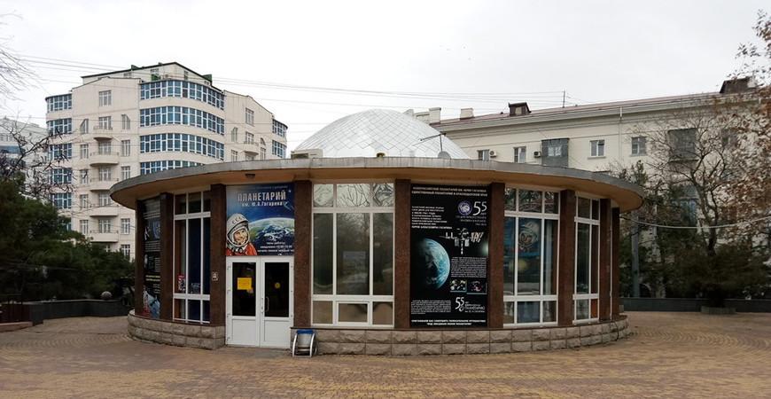 Новороссийский планетарий имени Гагарина