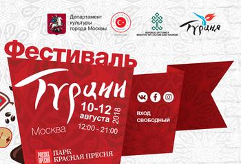 Сто путёвок на курорты разыграют на Фестивале Турции в Москве
