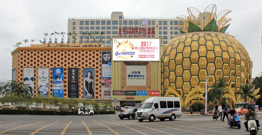 e0d5e14b8 Торговый центр «Ананас» в Санье на о. Хайнань, Китай. Магазины ...