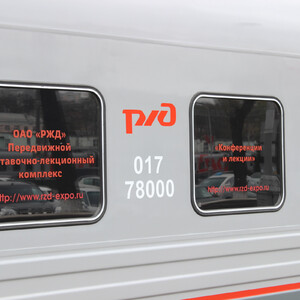 Поезд-музей_РЖД