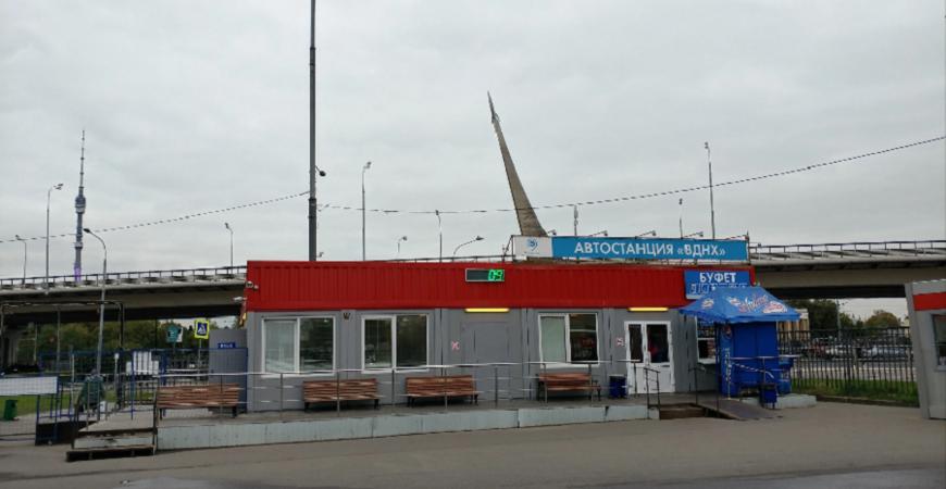 Автовокзал «ВДНХ»