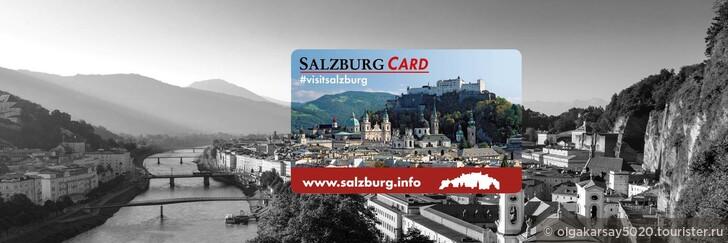 Готовимся к поездке в Зальцбург: На чем сэкономить?