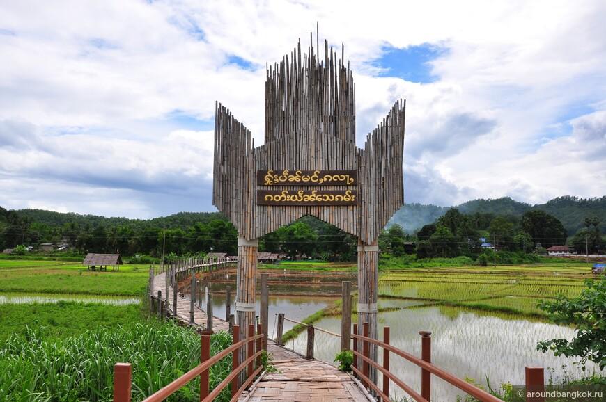 Ещё одни ворота моста Су Тонг Пе очень стильные. Текст на них на бирманском.