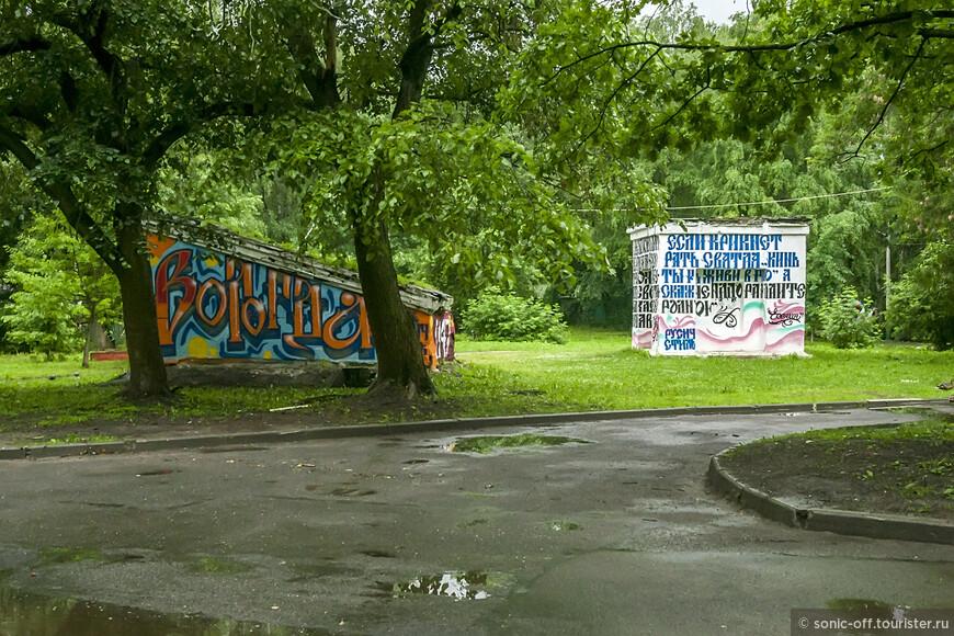 Парк «Кремлёвский сад»