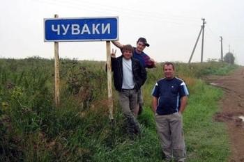 Россияне выбрали деревню с самым смешным названием