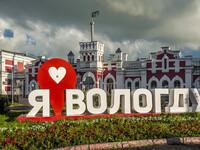 Вологда (часть 3)