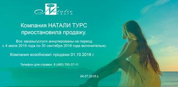 Туроператор «Натали Турс» временно приостановил деятельность