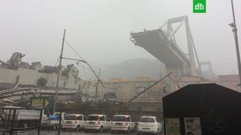 В Генуе при обрушении автомобильного моста погибли десятки человек
