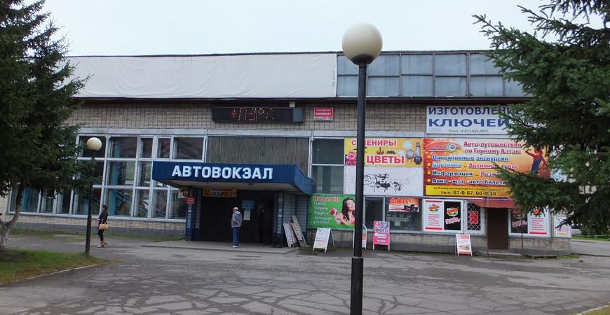 Автовокзал Горно-Алтайска