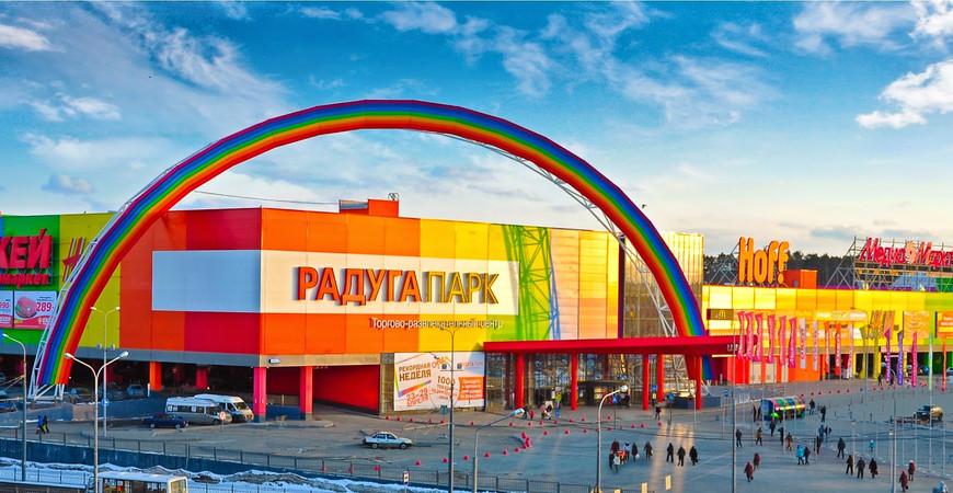 ТРЦ Радуга Парк в Екатеринбурге