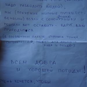Нашли записку в рыбацком домике. Как будто послание от инопланетян.
