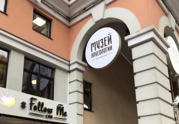 Музей археологии откроется на курорте Роза Хутор в Сочи
