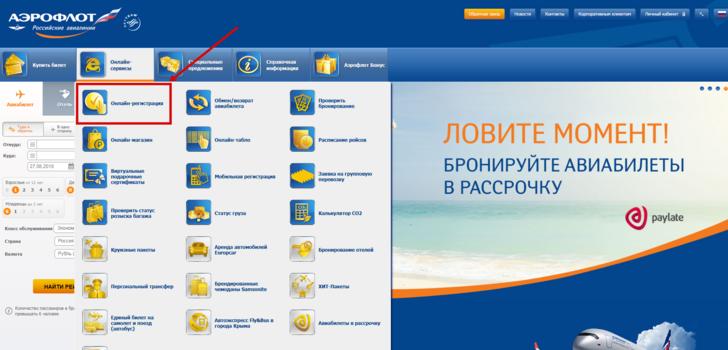 Аэрофлот: онлайн-регистрация на рейс по номеру билета