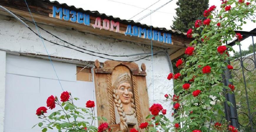 Дом-музей домовых в Алуште