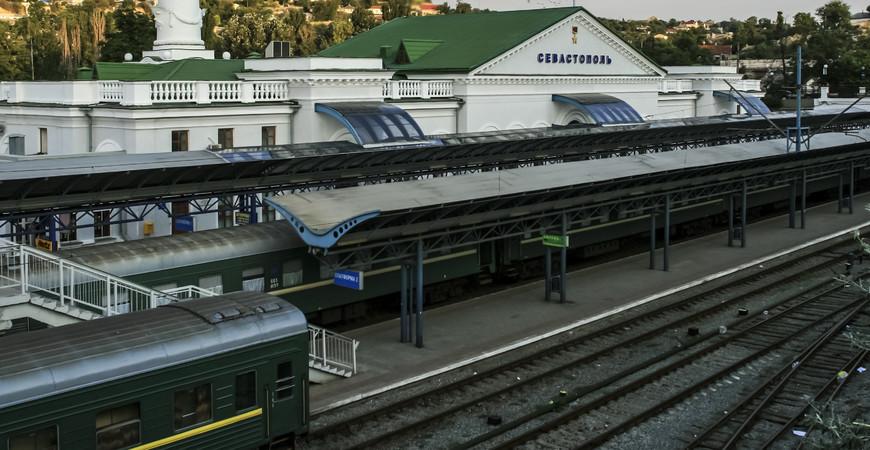 ЖД вокзал Севастополя