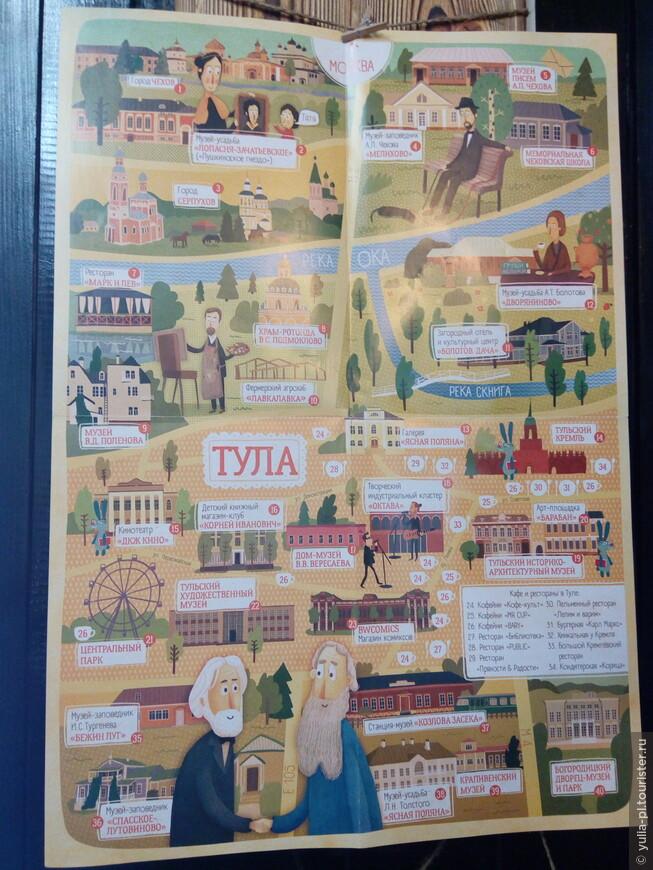 Но мне эта карта города больше понравилась!