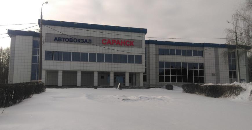 Автовокзал Саранска