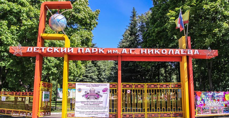 Парк Николаева