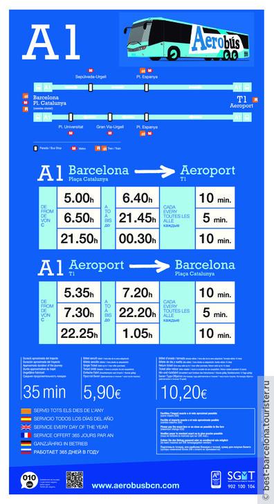 Расписание и стоимость автобуса