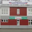 Автовокзал Щербинки в Нижнем Новгороде