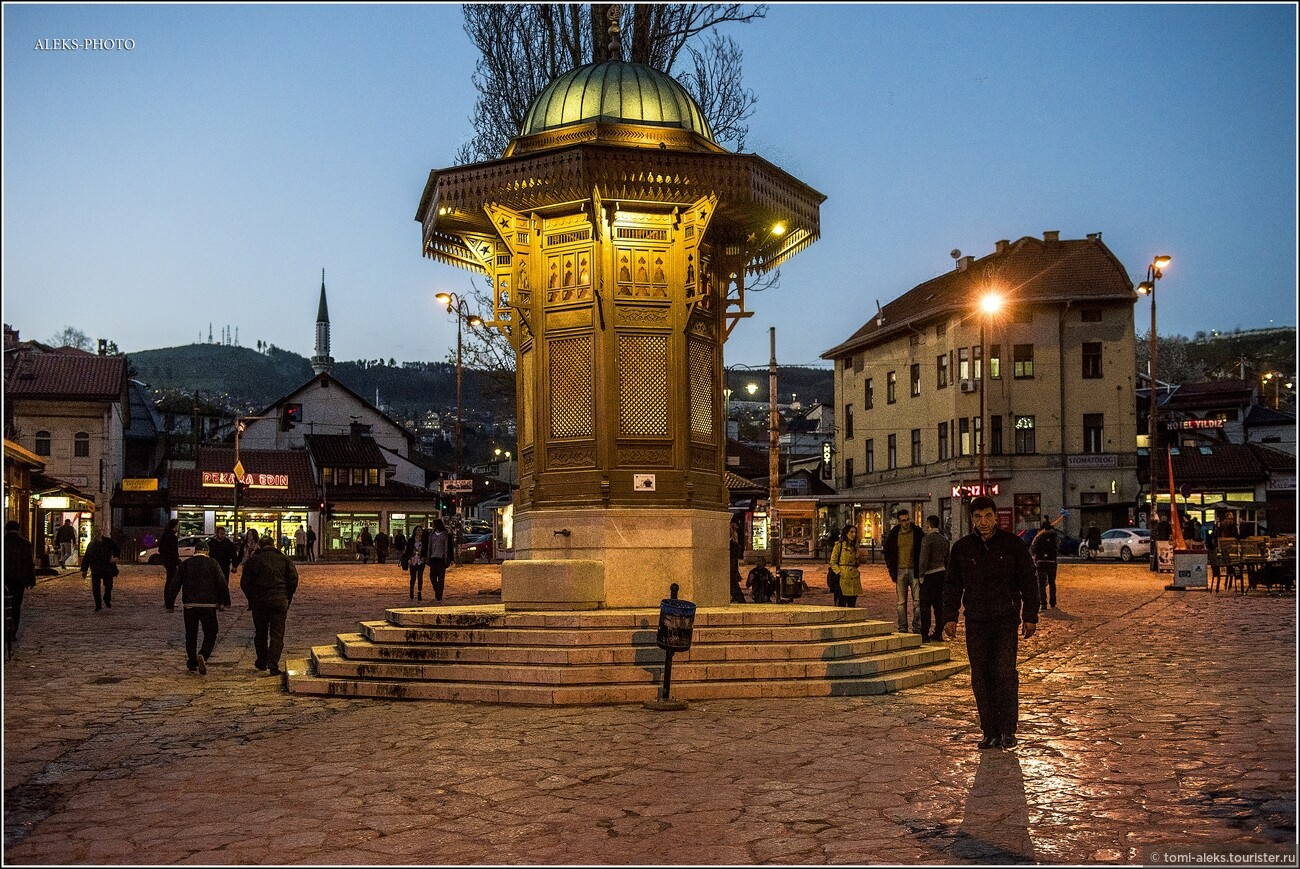 Бар-чаршия - одна из самых интересных площадей города. В центре площади - фонтан Себиль - с торчащими в разные стороны краниками. Днем здесь всегда много голубей, а вечером у площади совсем другой колорит...  , Второе очарование Сараево