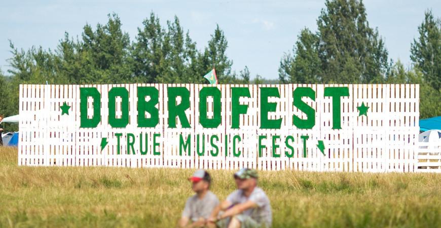Музыкальный фестиваль «Доброфест»