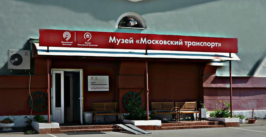 Музей «Московский транспорт» в Москве