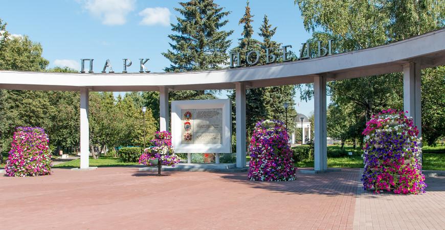 Парк «Победы» в Твери