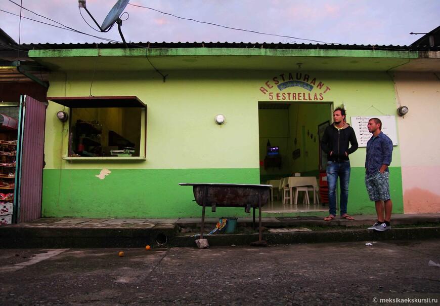 """Ресторан """"5 Звёзд"""". Деревня Чапультенанго."""