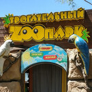 Трогательный зоопарк в Ейске