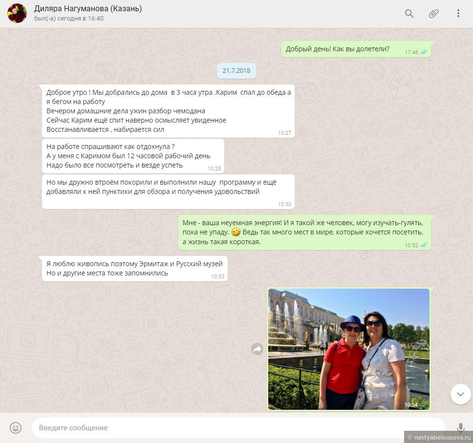 """Фото из альбома """"Отзывы из WhatsApp"""", Санкт-Петербург, Россия"""