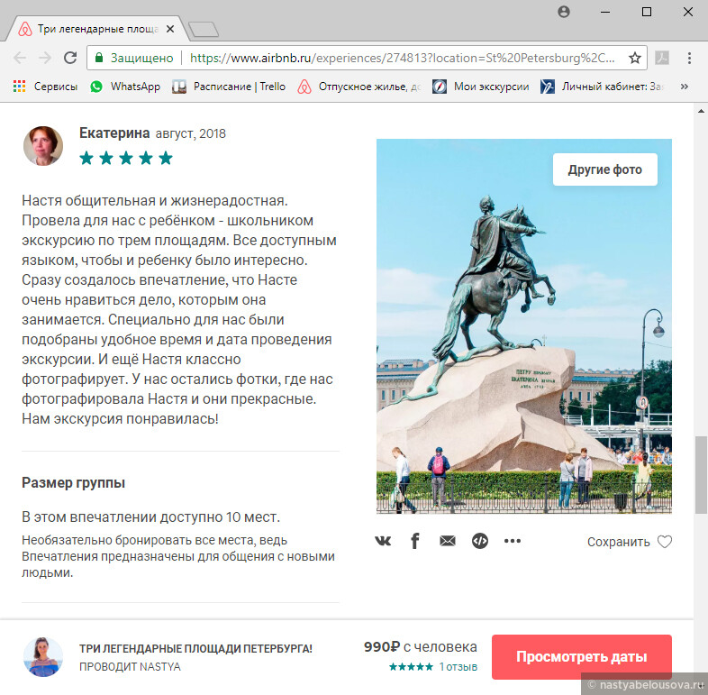 2018_08_09_отзыв_Екатерина_Москва.jpg