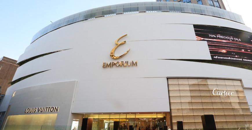 Торговый центр Эмпориум (Emporium)