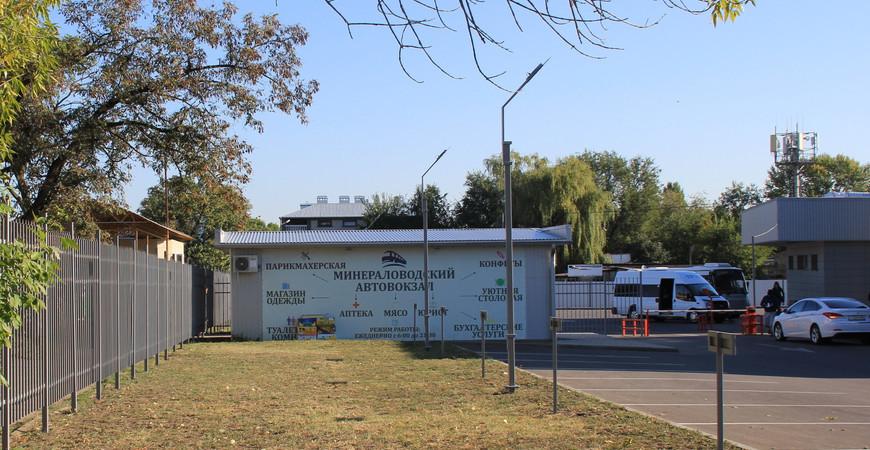 Минераловодский автовокзал