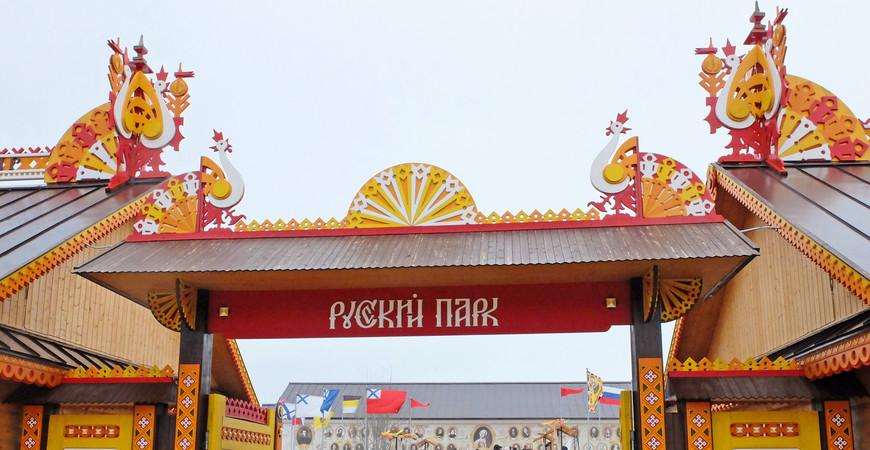 «Русский парк» в Переславле-Залесском