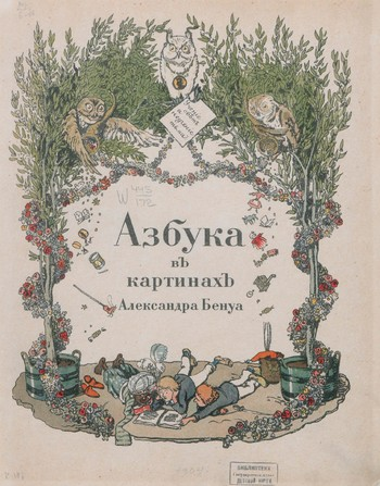 В Москве пройдёт выставка «Книги старого дома: мир детства XIX – начала XX века»