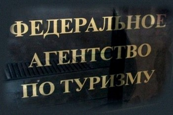 Ростуризм объявил о прекращении туроператорской деятельности «РоссТура»