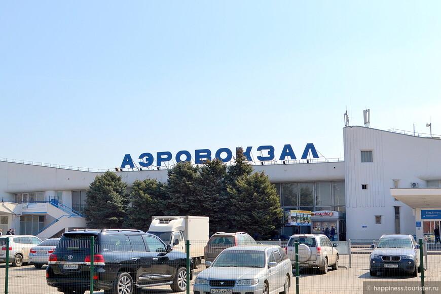 Возвращаясь домой понастальгировали около старого Аэровокзала  на проспекте Шолохова.Ах ,сколько приятных моментов связано с этим местом.