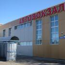 Автовокзал Юрги