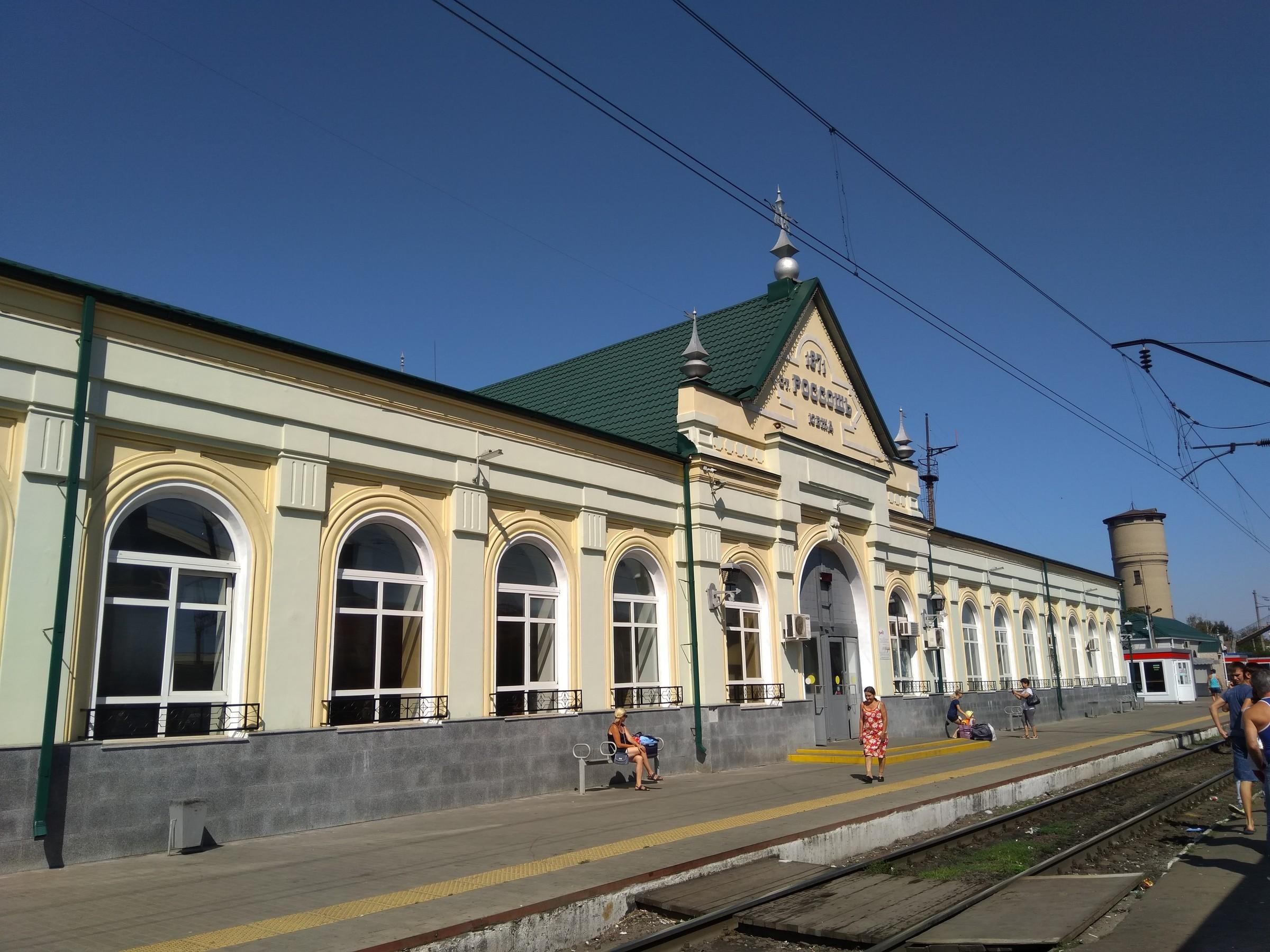 фото россошь жд вокзал