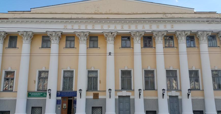 Краеведческий музей Саратова