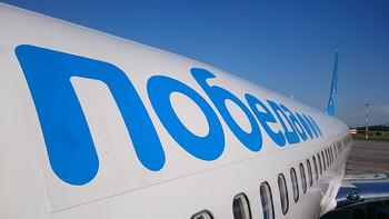 Победа в декабре начнёт летать из Москвы в два австрийских города