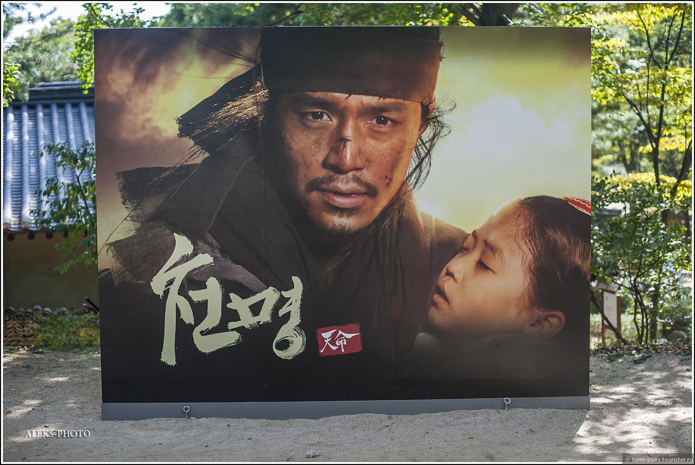 Здесь представлены большие фото плакаты звезд корейского кино... У них каждый сериал - это учебное пособие, как строить отношения между людьми разных возрастов или между влюбленными. , Загадки корейской этно-деревни (часть вторая)