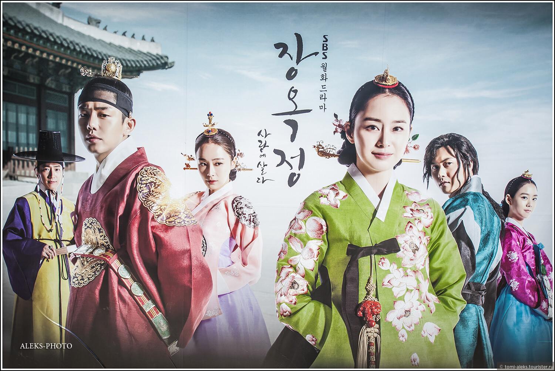 """Кто не знаком с корейским кинематографом - настоятельно советую посмотреть многосерийный фильм """"Рисующий ветер""""... Интересно будет ваше мнение об увиденном..., Загадки корейской этно-деревни (часть вторая)"""