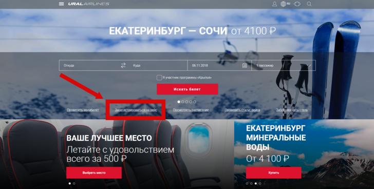 Уральские авиалинии: онлайн-регистрация на рейс по номеру билета